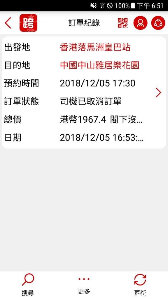 """ギ{ & 100%.下午6:51 跨 訂單紀錄 香港落馬洲皇巴站 中國中山雅居樂花園 2018/12/05 17:30 司機已取消訂單 港幣1967.4閣下沒 2018/12/05 16:53 出發地 目的地 預約時間 訂單狀態 總價 日期 SH 搜尋 更多 文""""  Text,Font,Line,Screenshot,Icon"""