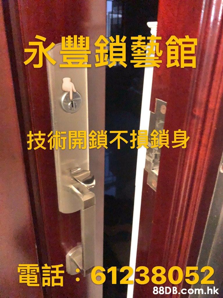永豐鎖藝館 技術開鎖不損鎖身 電話: 61238052 .hk  Door handle,Door,