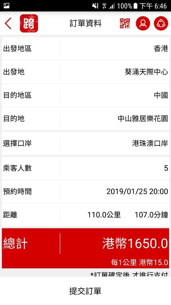 4{ ,11 100%!下午6:46 跨 訂單資料 器 出發地區 香港 出發地 葵涌天際中心 目的地區 中國 目的地 中山雅居樂花園 選擇口岸 港珠澳口岸 乘客人數 預約時間 2019/01/25 20:00 距離 110.0公里 107.0分鐘 港幣1650.0 總計 每1公里港幣15.0 *訂留確完後才進行古付 提交訂單  Text,Font,Line,Screenshot,