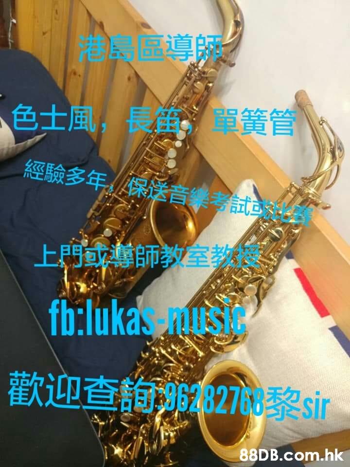 港島區導師 自 色士風 黄官 經驗多年,保送音樂 考試或比 上悶或導師教室教授 fb:lukas-music 歡迎查詢36282768黎sir Sin .hk  Saxophone,Baritone saxophone,Fashion accessory,Metal,