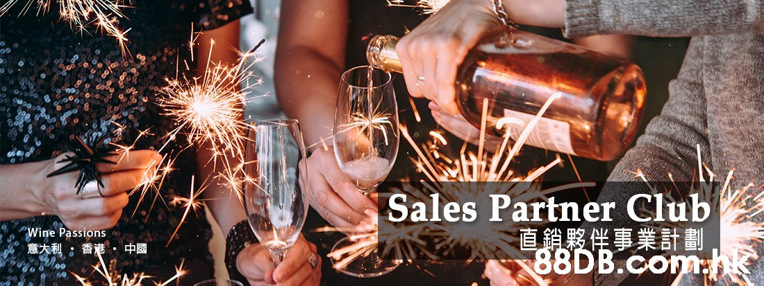 Sales Partner Club 直 夥伴事業計劃 wine Passions 意大利:香港·中國  Sparkler,Drink,Alcohol,Event,New year