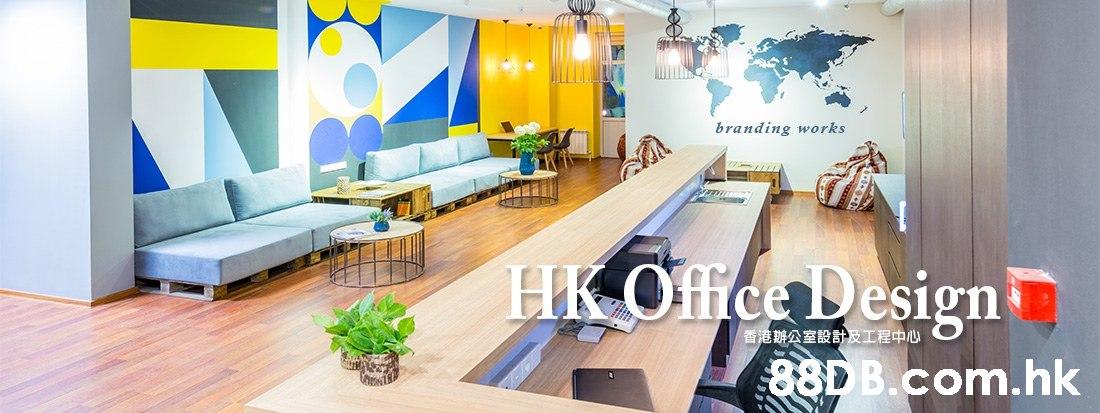 branding works 香港辦公室設計及工程中心 B.com.hk  Room,Property,Interior design,Building,Furniture