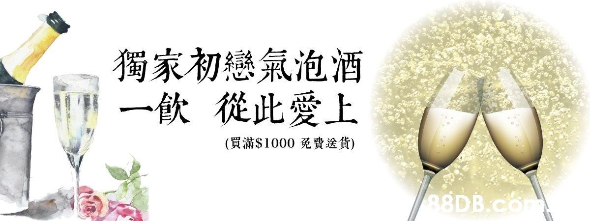 獨家初戀氣泡酒 (買滿$ 1 000免費送貨) DB.c
