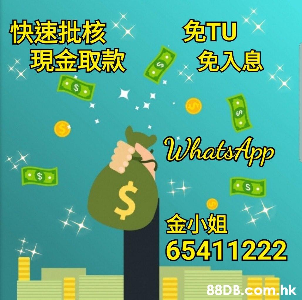 現金取款 ,9免ス息 金小姐 65411222 .hk  Text,Font,Line,