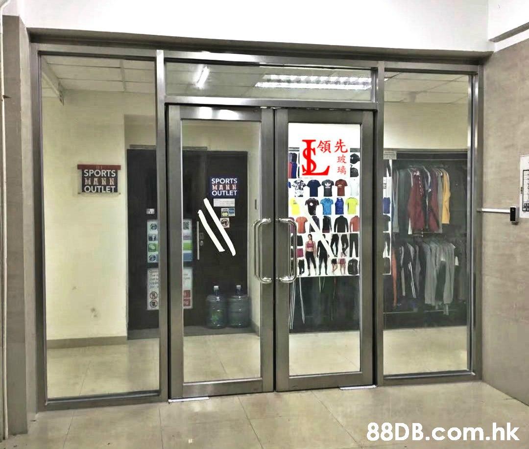 領先 璃 SPORTS MANN OUTLE SPORTS MANN OUTLET .hk  Door,Building,Glass,Automotive exterior,Metal