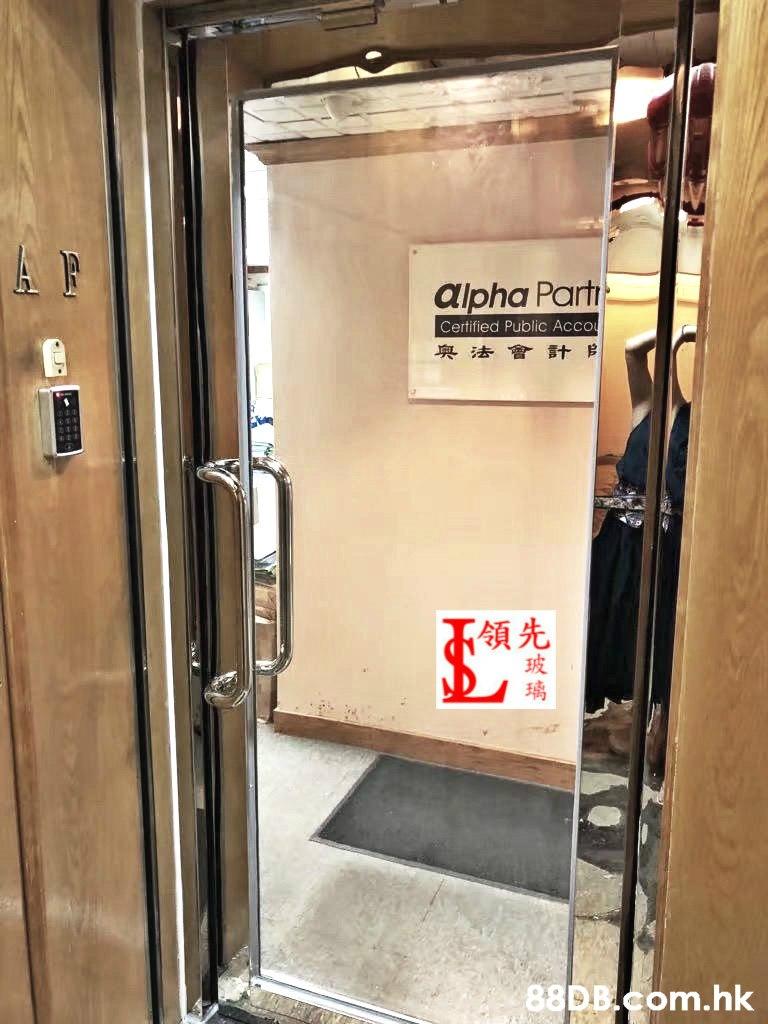 alpha Part Certified Public Acco 奧法會計 領先 玻 88DBcom.hk  Door