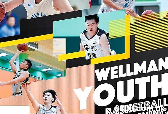 WELLMAN YOUTH  Product,Basketball,