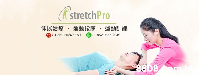 RstretchPro 伸展治療.運動按摩.運動訓練 : 852 2526 1180 852 9855 2949  Product,Skin,Child,Nose,Text