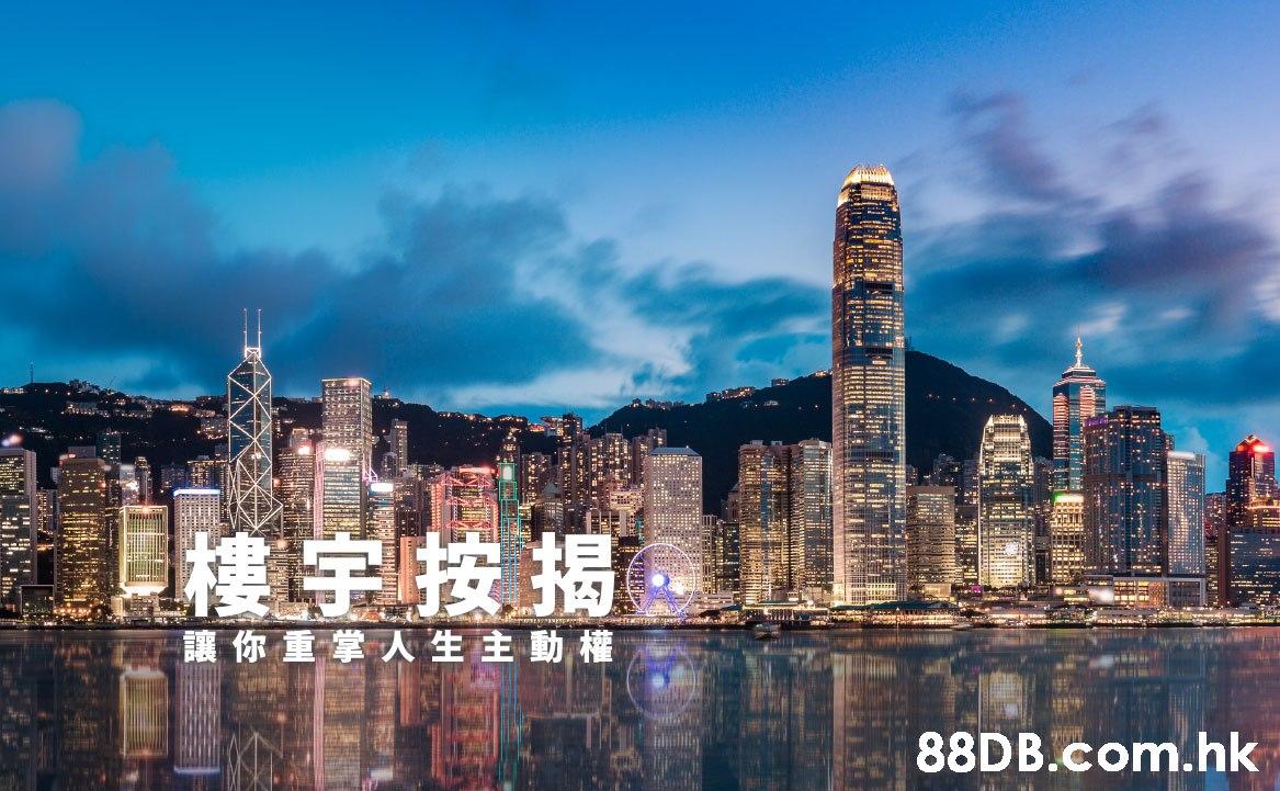 讓你重掌人生主動權 .hk  City,Metropolitan area,Cityscape,Skyline,Sky