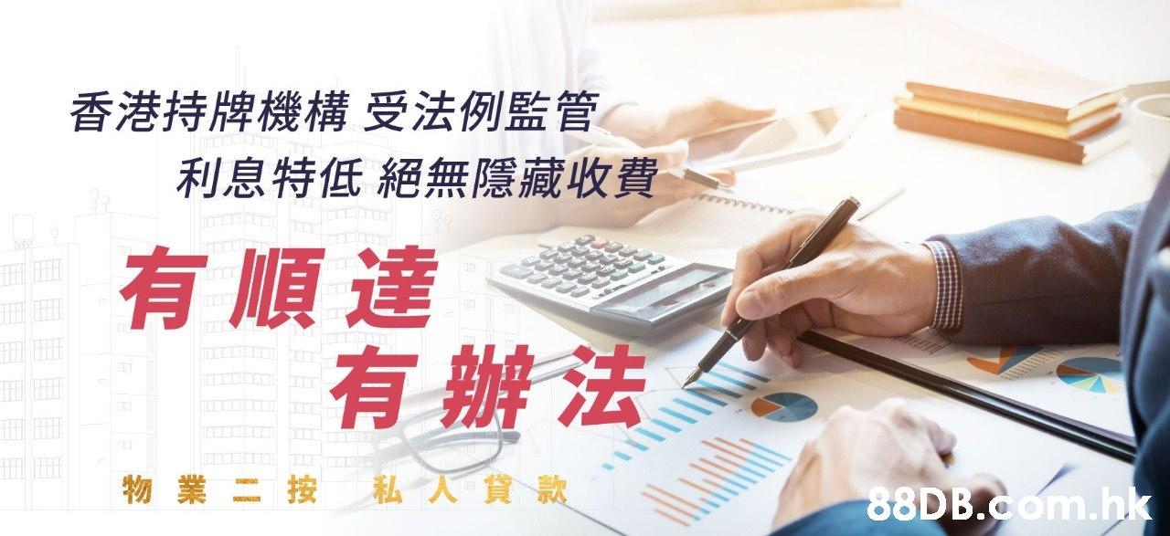 香港持牌機構受法例監管 利息特低絶無隱藏收費 有順達 有辦法 物業二按 私人貸款 8DB. om  Product,Font,Learning,Writing,Writing instrument accessory