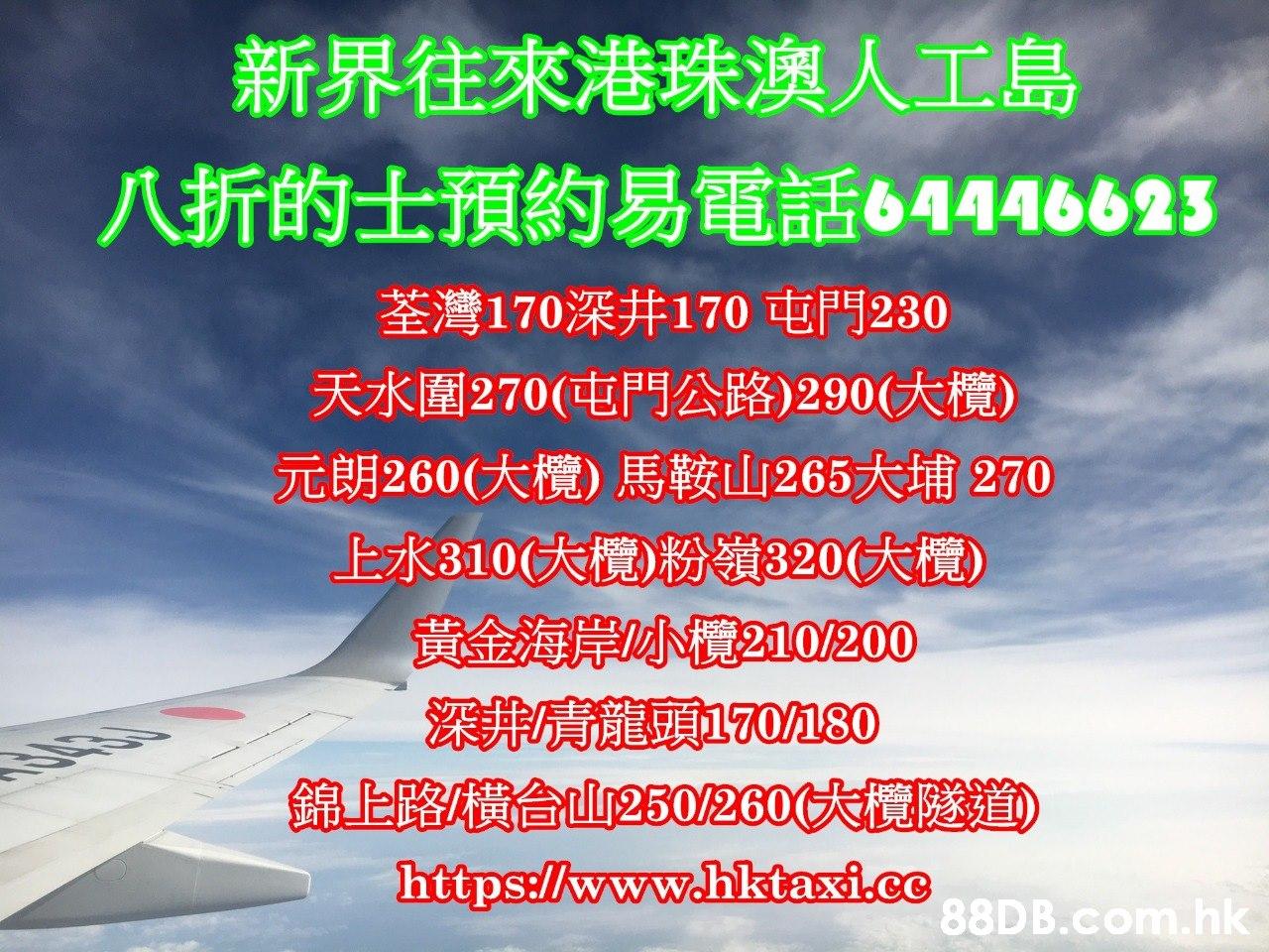 新界往來港珠澳人工島 八折的士預約易電話64446625 荃灣170深井170屯門230 天水圍270(屯門公路)290(大欖) 元朗260(大欖)馬鞍山265大埔270 上水310 (大欖)粉嶺320(大欖) に https:/www.hktaxi.co S:/lwww .hk  Text,Airline,Air travel,Sky,Font