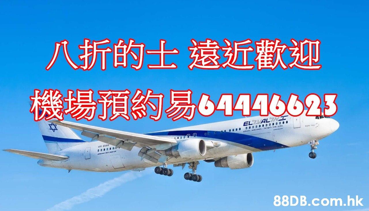 八折的士遠近歡迎 機場預約另64446623 ELTVAL7A of לישראלאויר ISRAEL AIRLINES 4X EAR .hk  Airline,Aviation,Air travel,Airplane,Airliner