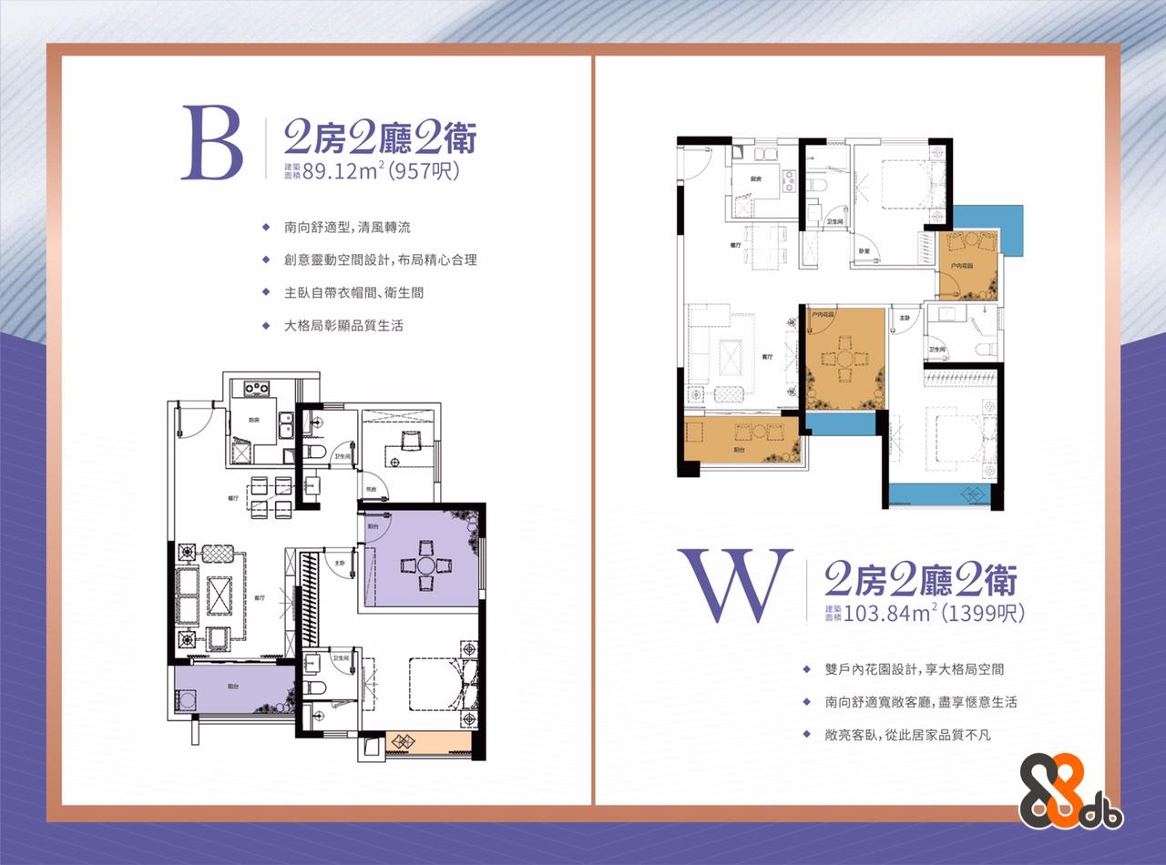 2房2廳2衛 89.12m2 (957呎) 建築 面積 卫1洞 南向舒適型,清風轉流  卧室 創意靈動空間設計,布局精心合理 主臥自帶衣帽間、衛生間 大格局彰顯品質生活 客厅 2房2廳2衛 103.84m2 (1399呎) 雙戶內花園設計,享大格局空間 ID 南向舒適寬敞客廳,盡享愜意生活 ◆ 敞亮客臥,從此居家品質不凡 ◆  Floor plan,Plan,Architecture,Parallel,Artwork