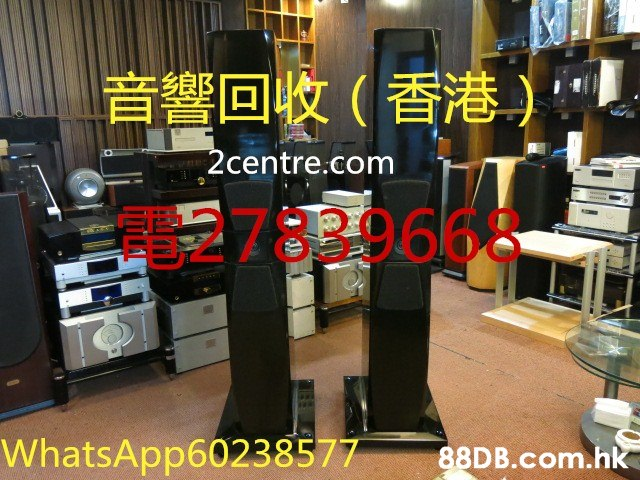 音響回收(香港). 2centre.com 電2783966 WhatsApp6023857 .hk  Product,Room,Floor,Furniture,Audio equipment