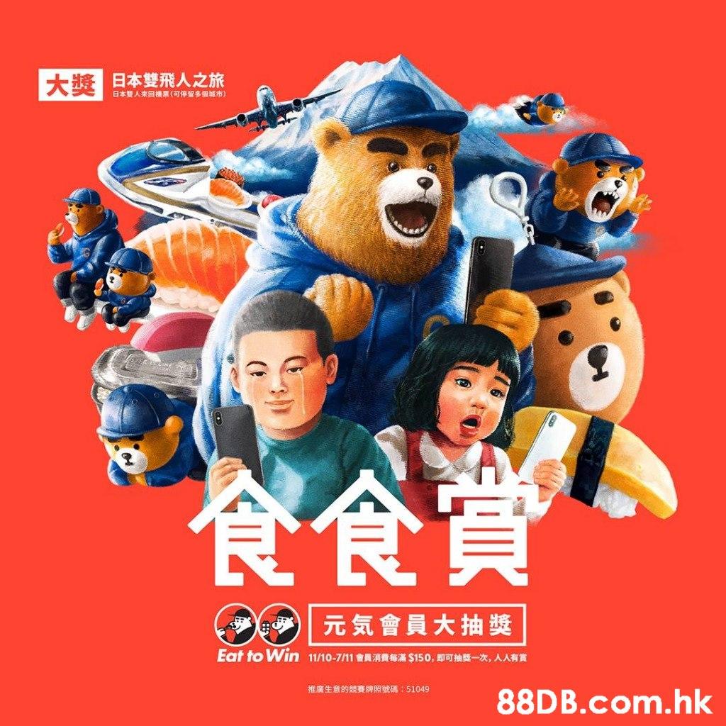 大獎 日本雙人來回機票(可停留多個城市) 元気會員大抽獎 Eat to Win 11/10-7/11會員消費每滿$150,即可抽獎一次,人人有賞 推廣生意的競賽牌照號碼: 51049 .hk  Animated cartoon,Poster,Movie,Animation,Font
