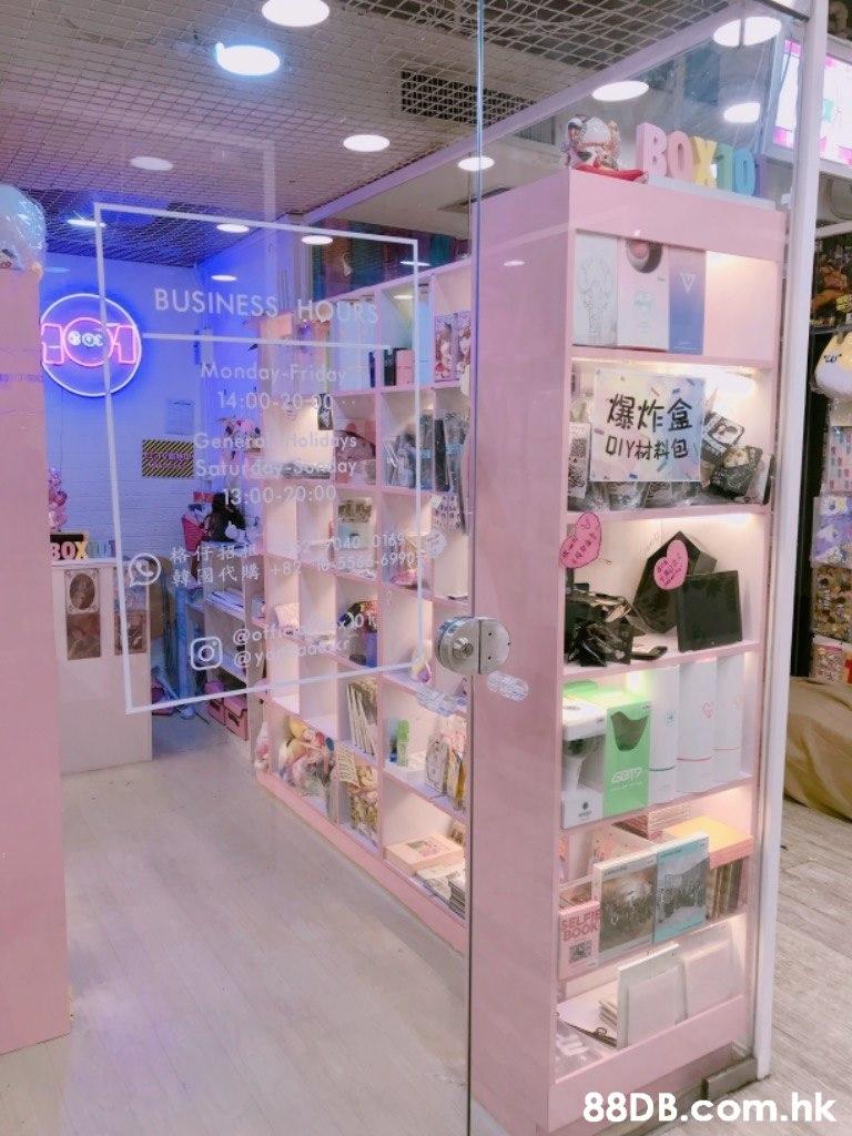 BUSINESS HO onda 爆炸盒。 ~ DIY材料包 14:00-2 en ay +8 代 .hk  Product,Beauty,Building,Retail,