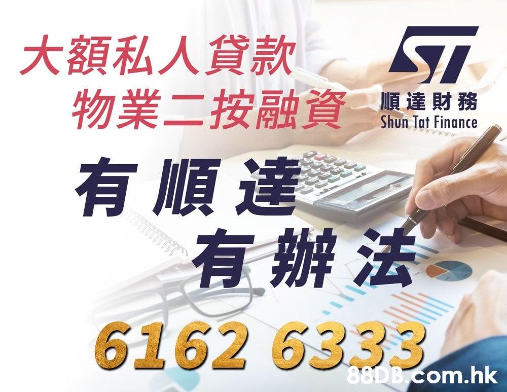 大額私人貸款 ST 物業二按融資 , 代士 貝示 順達財務 Shun Tat Finance 有順達 有辦法 6162 6333 om.hk  Font,