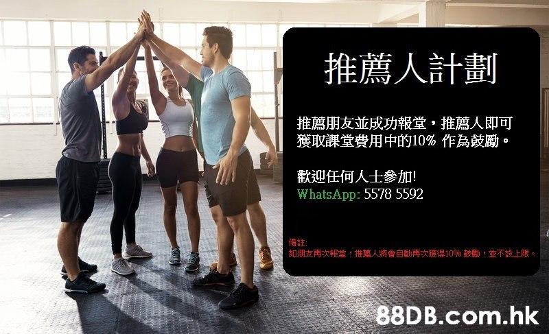 推薦人計劃 推薦朋友並成功報堂,推薦人即可 獲取課堂費用中的10%作為鼓勵。 歡迎任何人士參加! WhatsApp: 5578 5592 備註 如朋友再次報堂,推薦人將會自動再次獲得1000鼓勵,並不設上限。 .hk  Dance,Choreography,Leg,Performing arts,
