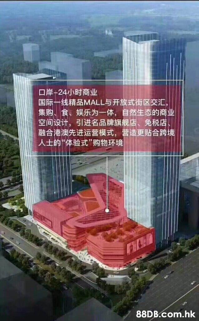 """口岸-24小时商业 国际一线精品MALL与开放式街区交汇: 态的 娱乐为一体 110 木 免税 跨 空间设计,引进名品牌旗 融合港澳先进运营模式,营造更贴合 人士的""""体验式""""购物环境 .hk  Architecture,Urban design,"""