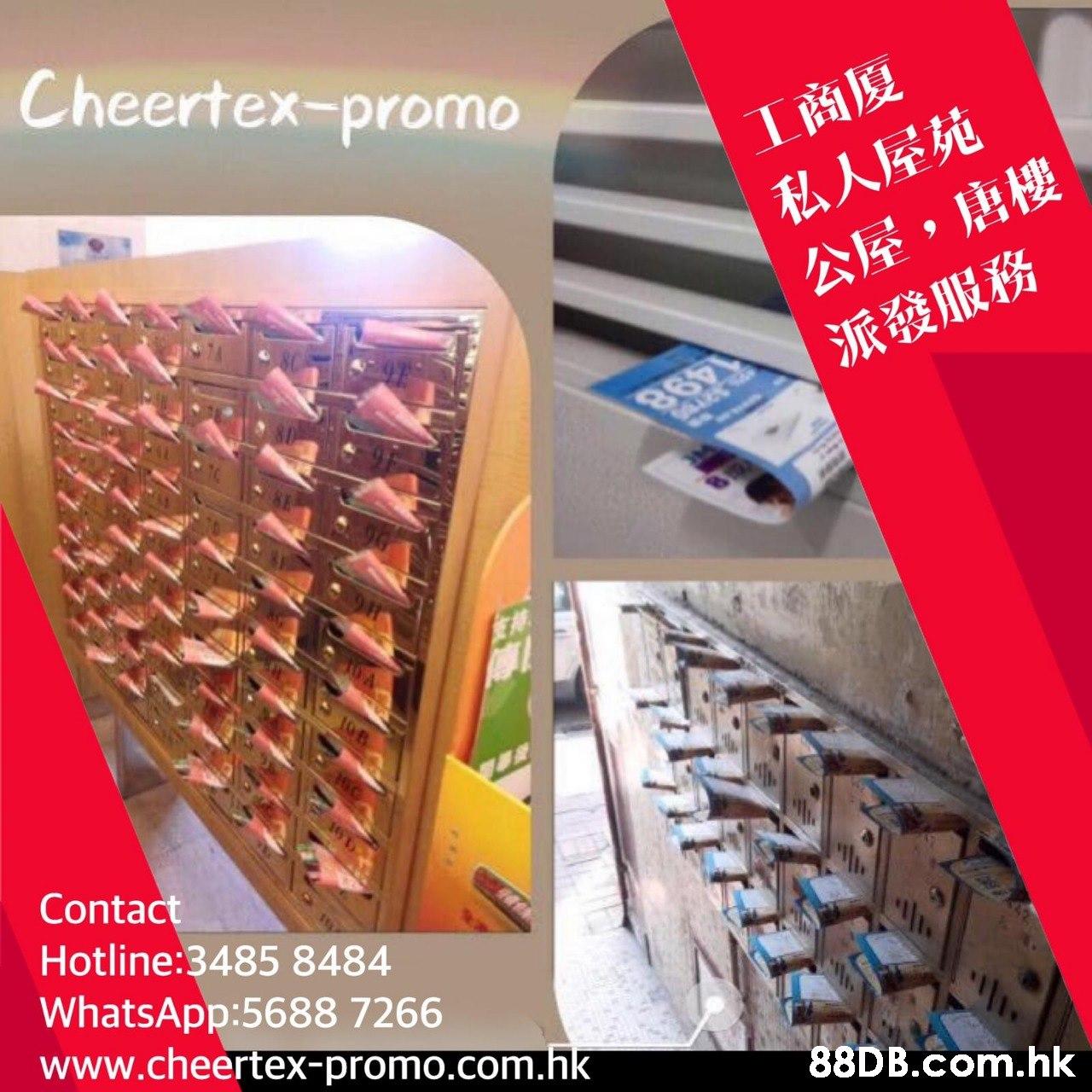 Cheertex-promo 私人屋苑 公屋,唐樓 派 Contact Hotline:3485 8484 WhatsApp:5688 7266 www.cheertex-promo.com.hk .hk
