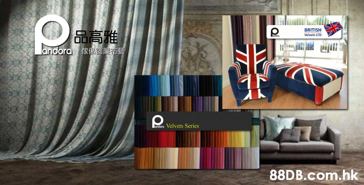 BRITISH 品高雅 Velvets LTD andora Velvets Series .hk  Wall,Room,Textile,Font,Curtain