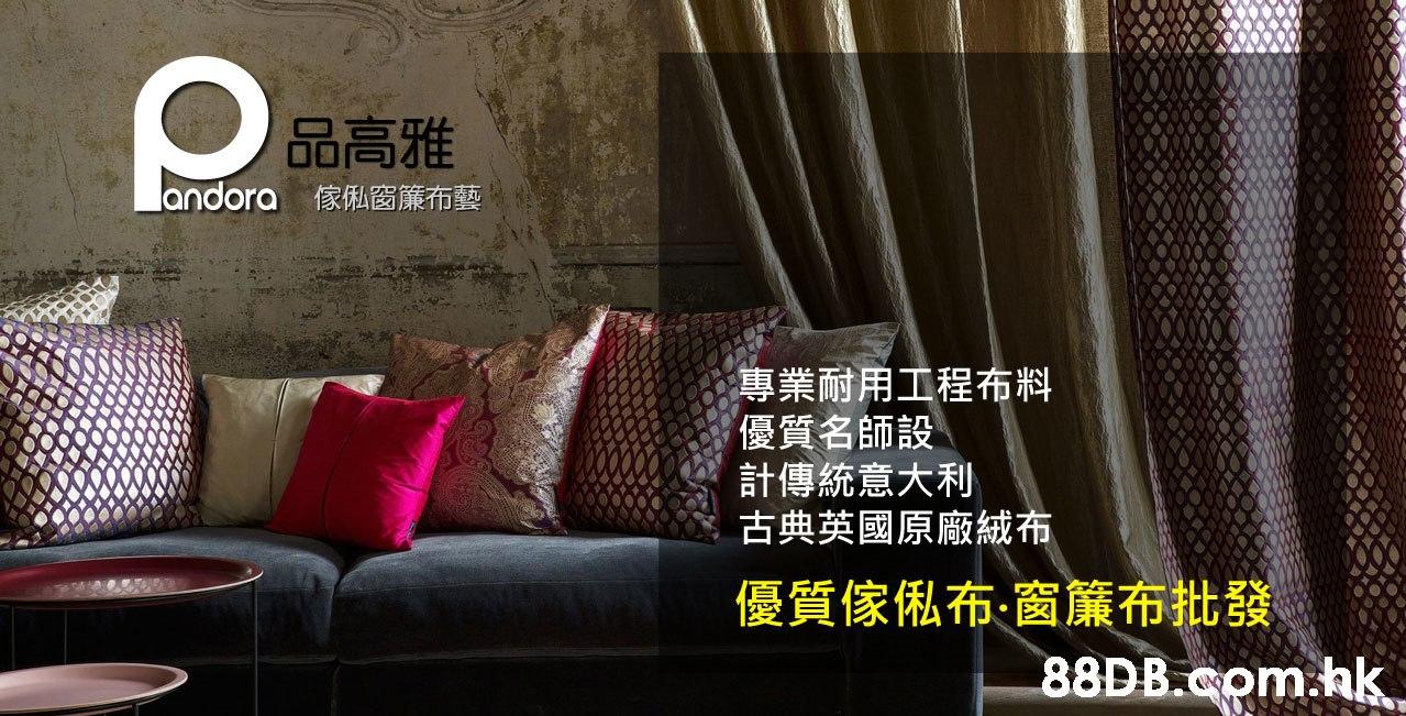 品高雅 傢俬窗簾布藝 andora 專業耐用工程布料 優質名師設 計傳統意大利 古典英國原廠絨布 優質傢俬布窗簾布批發 88DB.cpmhk,  Interior design,Curtain,Wall,Font,Room