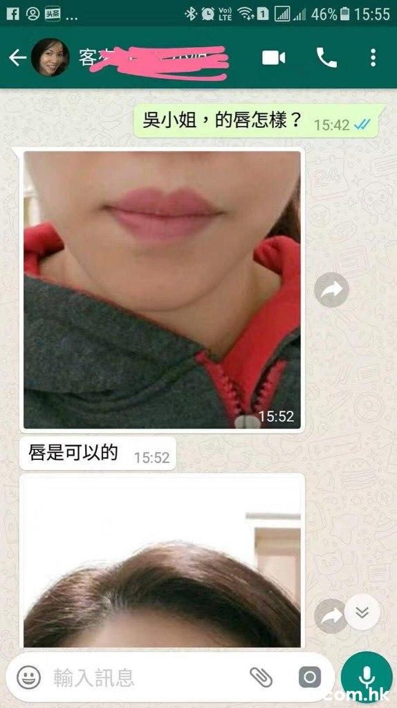 客埀澀念ם Lill.ill 46%2 1 5:55 头条 吳小姐,的唇怎樣? 15:42、// 15:52 唇是可以的 15:52 9輸入訊息 .h  Face,Hair,Eyebrow,Skin,Lip