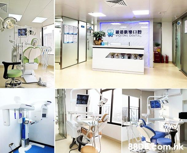 維港歡樂口腔 VICKONG DENTAL  Hospital,Medical equipment,Product,Building,Interior design