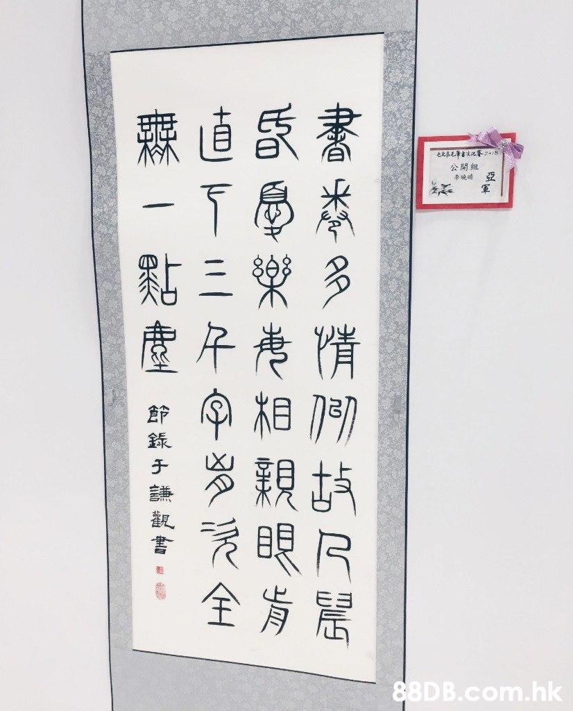 屯え記社.太...-3 木渓自/YR 公開組 李曉晴亞 宧 潆悄 于 全肯屈 .hk  Font,
