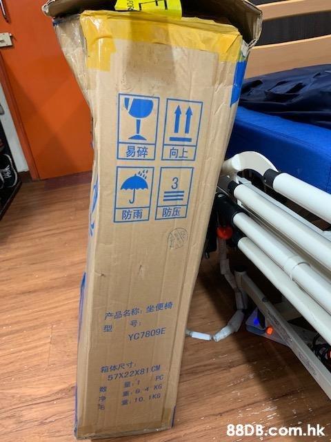 易碎11向上| 防雨11防压 产品名称:坐便椅 ,号: 型 YC7809E 箱体尺寸: 57X22X8TCM ro. 1 10 .hk