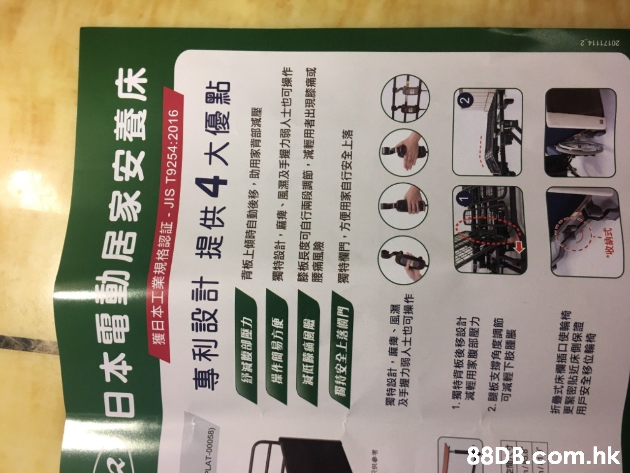 20171114 2 -.hk 2日本電動居家安養床 獲日本工業規格認証-JIS T9254:2016 專利設計 提供4大 優點 PLAT-00058) 舒減腹部壓力 背板上傾時自動後移,助用家背部減壓 操作簡易方便 獨特設計,麻痺、風濕及手握力弱人士也可操作 膝板長度可自行兩段調節,減輕用者出現膝痛或 腰痛風險 減低膝痛風險 獨持安全上落欄門 獨特欄門,方便用家自行安全上落 マ供參考 獨特設計,麻疼、風濕 及手握力弱人士也可操作 1.獨特背板後移設計 減輕用家腹部壓力 2.腿板支撐角度調節 可減輕下肢腫脹 折疊式床欄插口使輪椅 更緊密貼近床側保證 用戶安全移位輪椅 *收納式  Font