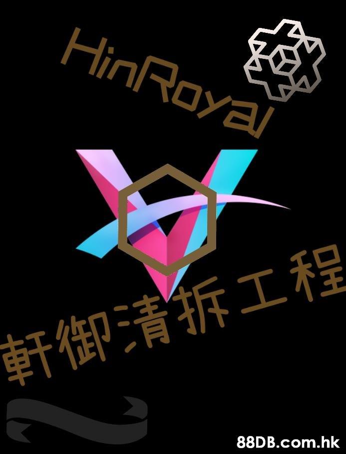 HinRoyal 軒御清拆工程 .hk  Font,Graphic design,Text,Logo,Graphics