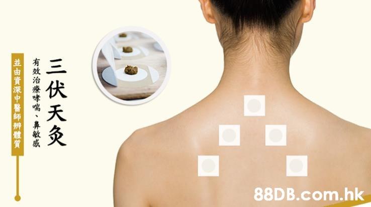 88D B.com.hk 三伏天灸 有效治療哮喘、鼻敏感 並由資深中醫師辨體質一  Neck,Skin,Face,Nose,Chin