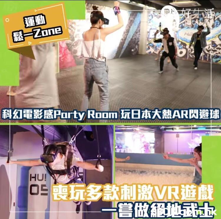 運動 Zone 科幻電影感Party Raam 玩日本大熱AR閃避球 HU! DE要玩多款刺激VR遊戲