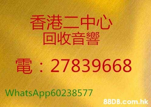 香港二中心 回收音響 E 27839668 WhatsApp60238577 .hk  Text,Font,Yellow