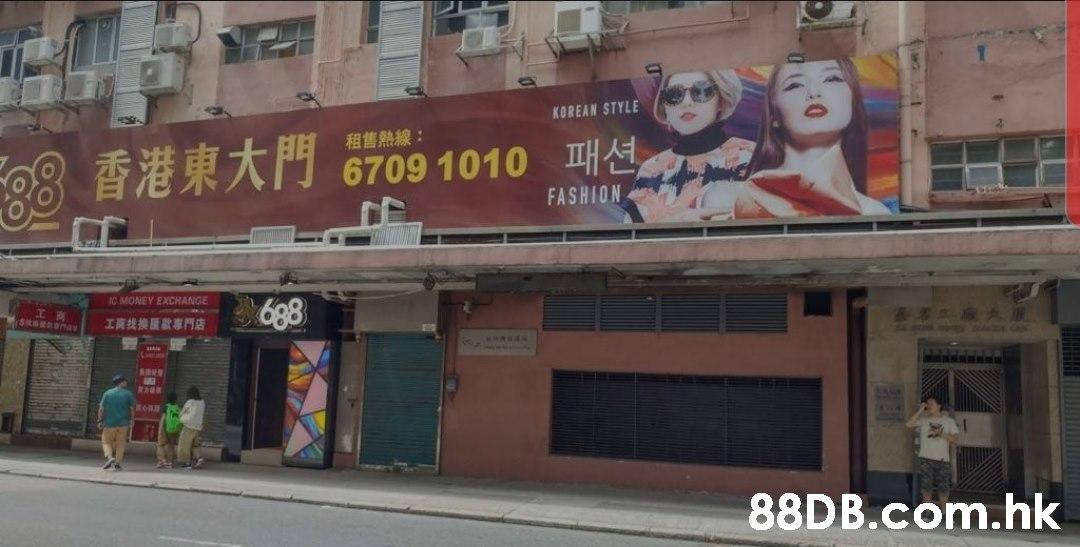 KOREAN STYLE 租售熱線: 33 香港東大門 6709 1010 H FASHION IC MONEY EXCHANGE 688 S 工南找换重款事門店 mav .hk :0  Advertising,Building,Facade,