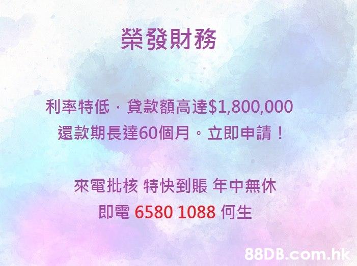 榮發財務 利率特低,貸款額高達$1,800,000 還款期長達60個月。立即申請! 來電批核特快到賬年中無休 即電6580 1088何生 .hk  Text,Font,Purple,Line