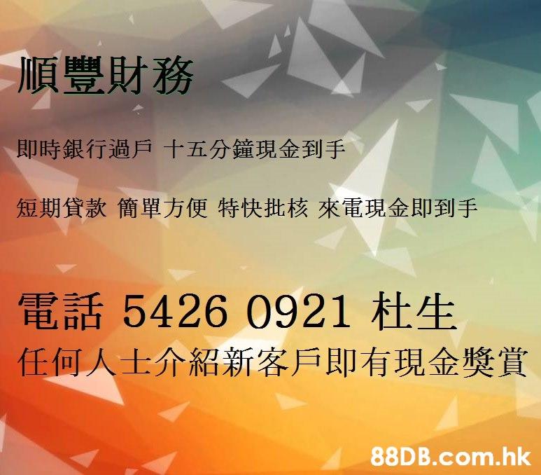 順豐財務 即時銀行過戶十五分鐘現金到手 短期貸款 簡單方便 特快批核來電現金即到手 電話 5426 0921 杜生 任何人士介紹新客戶即有現金獎賞 .hk  Text,Font,Line,Sky,Advertising