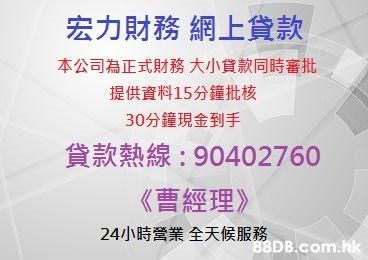 宏力財務 網上貸款 新張營業 正派經營 貸款熱線:90402760 《曹經理》
