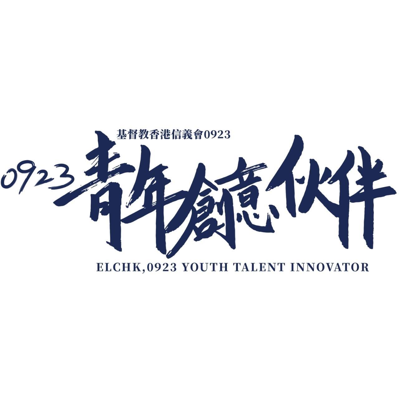基督教香港信義會0923 ELCHK,0923 YOUTH TALENT INNOVATOR  Text,Font,Calligraphy,Logo,Graphics