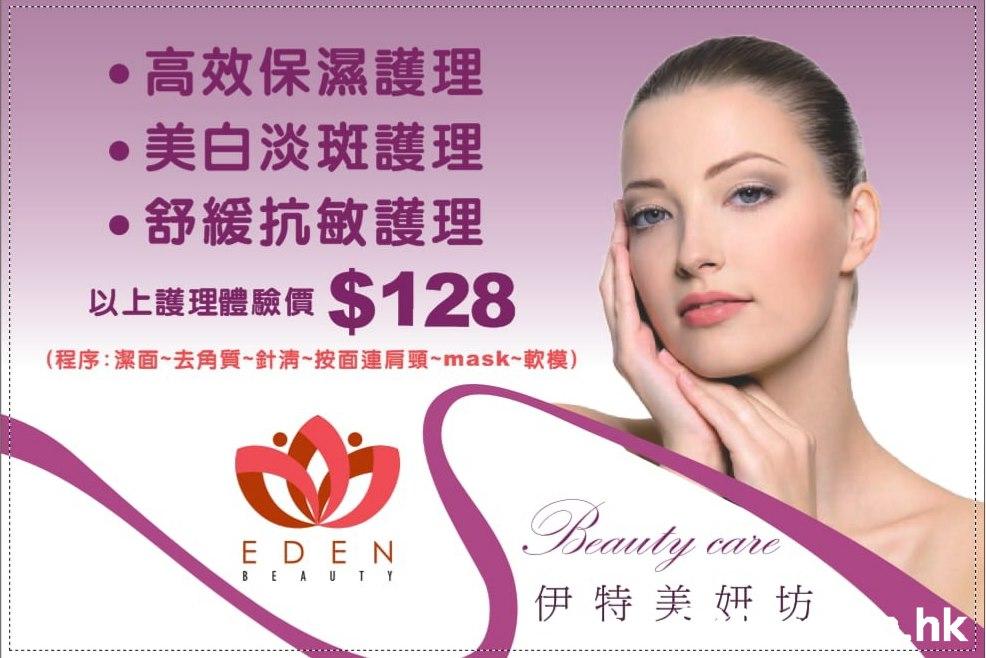 高效保濕護理 美白淡斑護理 舒緩抗敏護理 $128 以上護理體驗價 (程序:潔面~去角質~針清~按面連肩頭~mask~軟模) Beauty care E D EN B EAUTY 伊特美研坊 hk .- .. -- -  Face,Skin,Eyebrow,Beauty,Nose