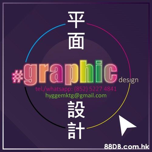 #graphic design tel./whatsapp: (852) 5227 4841 hyggemktg@gmail.com .hk 平面 設計  Text,Font,Line,Graphic design
