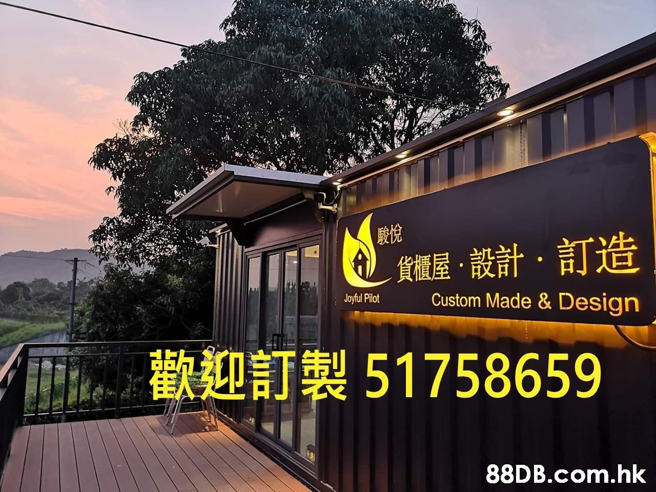 貨櫃屋,設計,訂造 Custom Made & Design Joyful Pilot 歡迎訂製51758659 .hk  Sky,House,Property,Home,Font