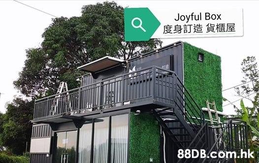 Joyful Box 度身訂造貨櫃屋 .hk  Property,House,Architecture,Building,Home