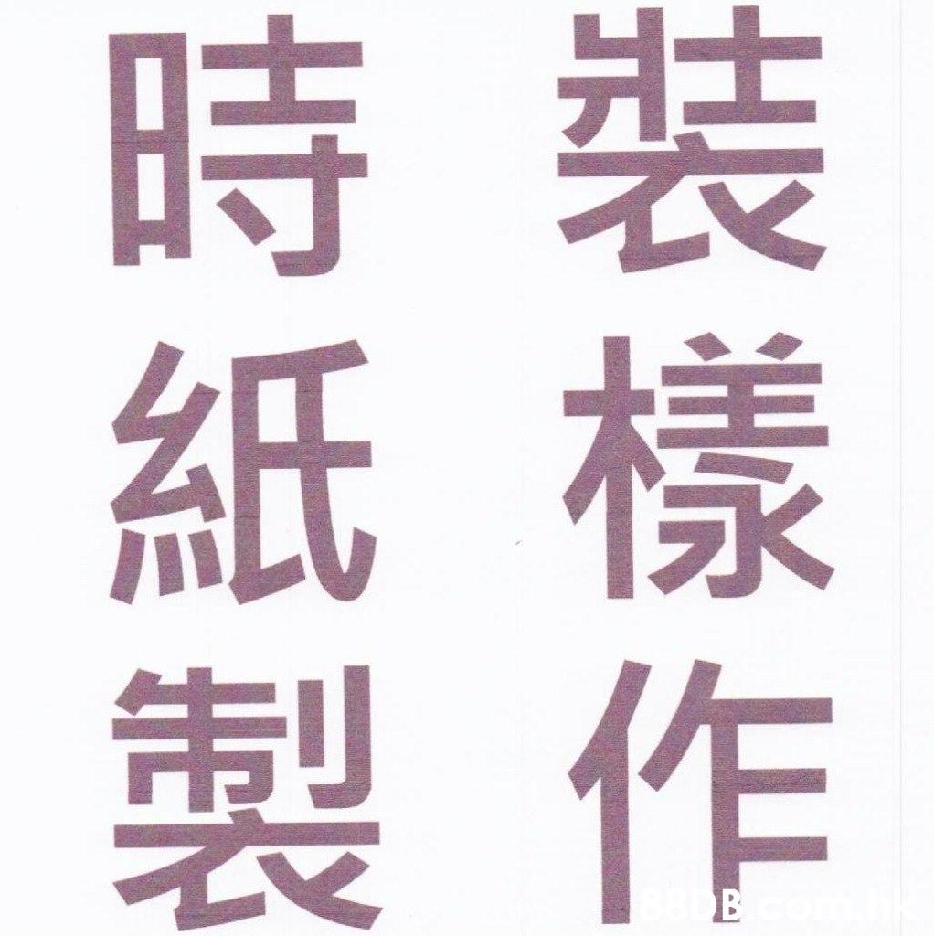 時裝 紙樣 製作 B  Font,Text,Line,