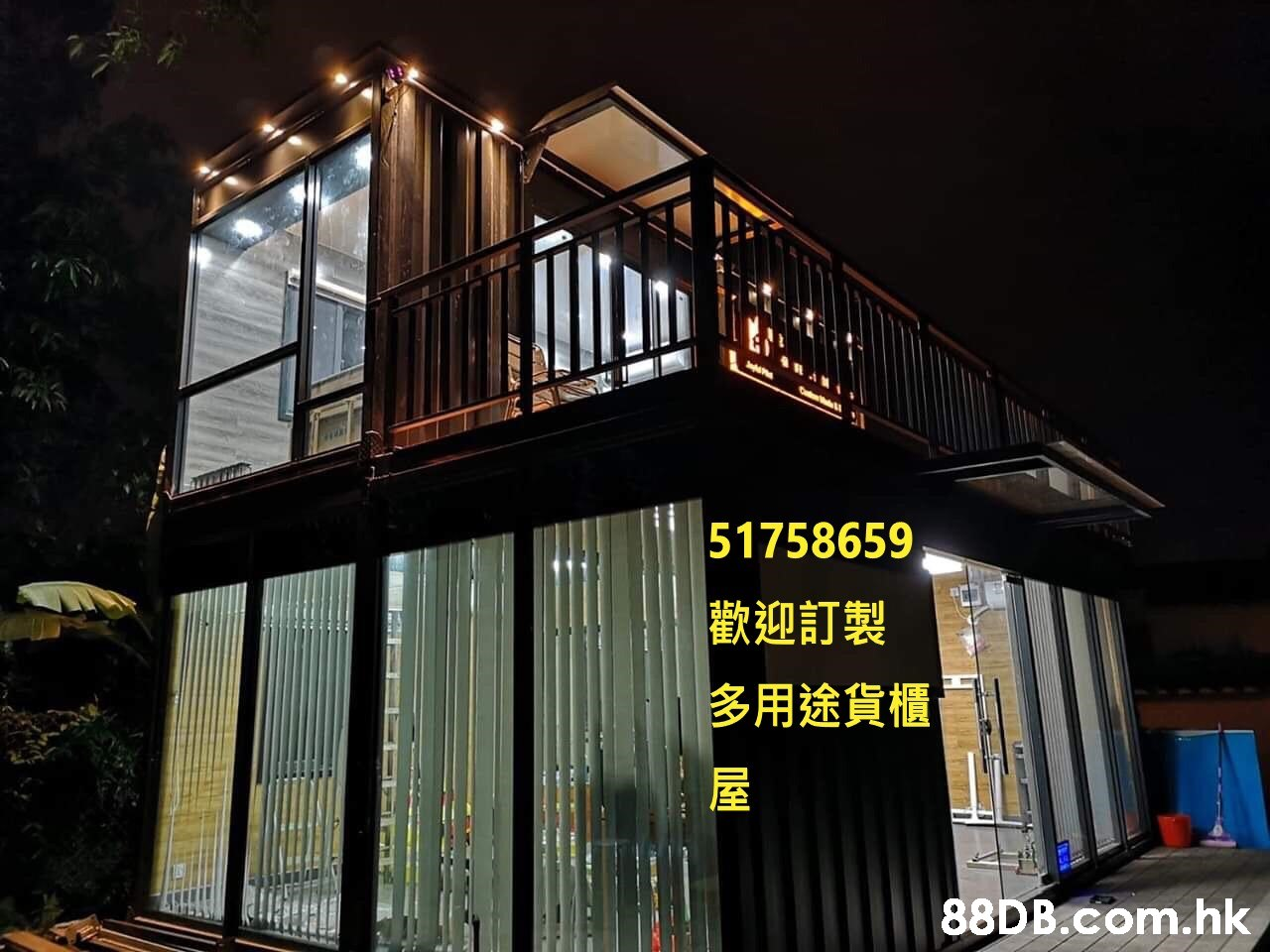 51758659 歡迎訂製 多用途貨櫃 屋 .hk nISH  Lighting,Architecture,Home,House,Building