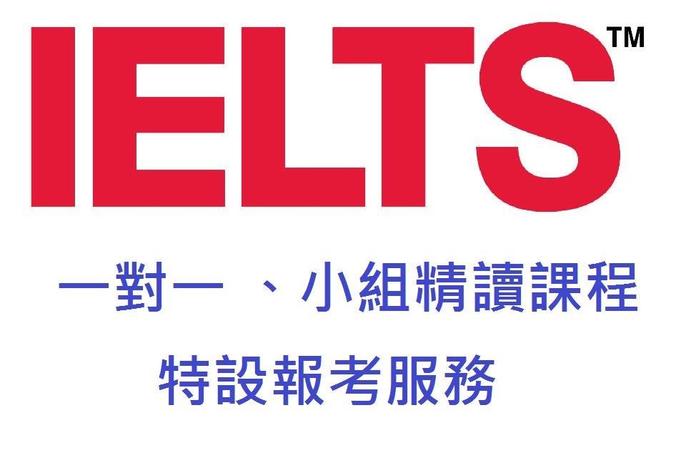 IELTS TM 一對一、小組精讀課程 特設報考服務  Font,Text,Line,Brand,