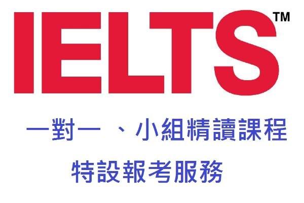 2020 暑期 IELTS 課程ENGLISH EXPRESS 提供一站式報考 IELTS 、IELTS 補習課程 及 IELTS 私人補習 www.hkielts.tk 英文補習 英文私人補習