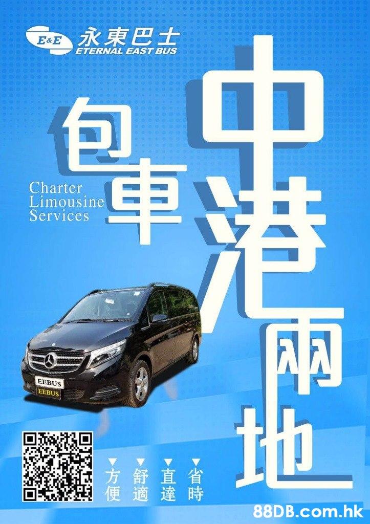 永東巴士 E&E ETERNAL EAST BUS Charter Limousine Services EEBUS 中港网地 省時 >直達 ▶舒適 方便  Car,Vehicle,Product,Transport,Minivan
