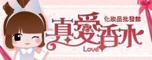 立化妝晶批發能 Love  Text,Font,